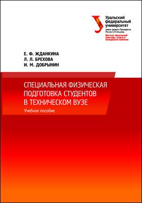 Специальная физическая подготовка студентов в техническом вузе: учебное  пособие