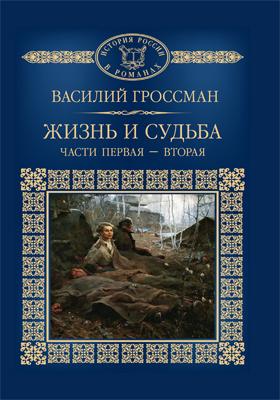 Т. 81. Жизнь и судьба: исторический роман, Ч. 1-2