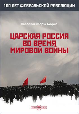 Царская Россия во время мировой войны: документально-художественная литература