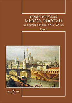 Политическая мысль России во второй половине XIX–XX вв. : в 2 т. Т. 1