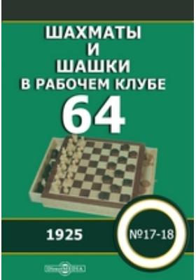 """Шахматы и шашки в рабочем клубе """"64"""": журнал. 1925. № 17-18"""
