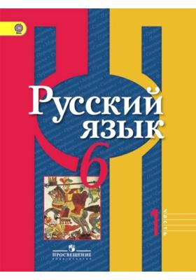 Русский язык. 6 класс. В 2 частях. Часть 1 : Учебник для общеобразовательных учреждений. ФГОС