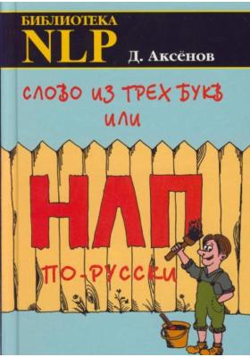 Слово из трех букв или НЛП по-русски : 2-е издание, переработанное и дополненное