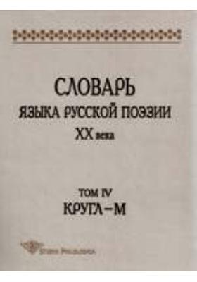 Словарь языка русской поэзии XX века— М: художественная литература. Т. IV. Кругл
