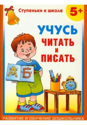 Учусь читать и писать. 5+