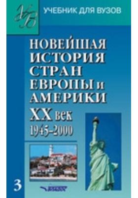 Новейшая история стран Европы и Америки. XX век: учебник : в 3 ч., Ч. 3. 1945–2000