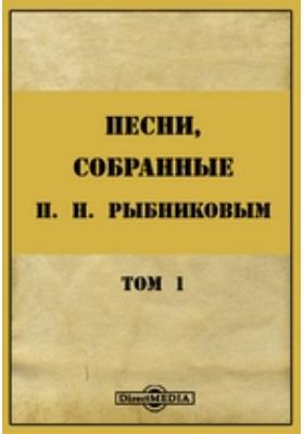 Песни, собранные П. Н. Рыбниковым. Т. 1