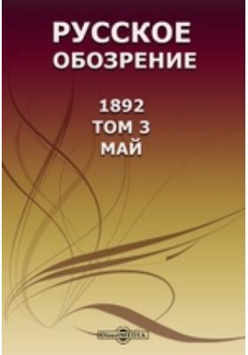 Русское обозрение: журнал. 1892. Т. 3, Май