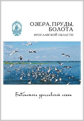 Озёра, пруды, болота Ярославской области: научно-популярное издание. Т. 14