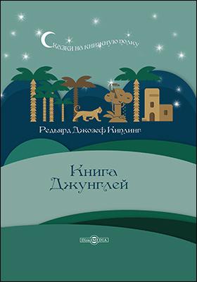 Книга Джунглей: художественная литература