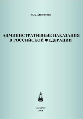 Административные наказания в Российской Федерации: учебное пособие