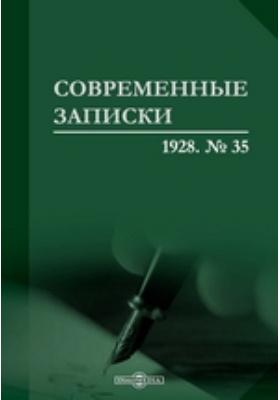 Современные записки: журнал. 1928. № 35
