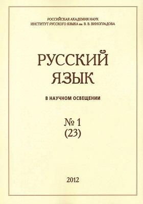 Русский язык в научном освещении: журнал. 2012. № 1 (23)