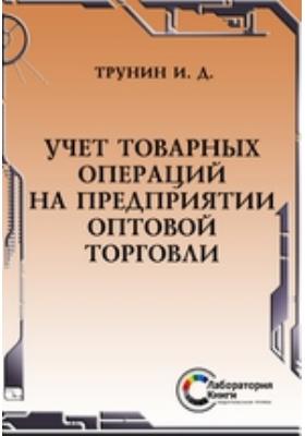 Учет товарных операций на предприятии оптовой торговли