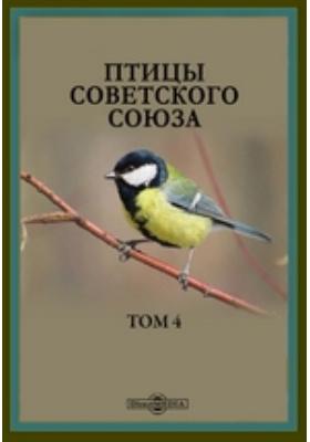 Птицы Советского Союза. Т. 4