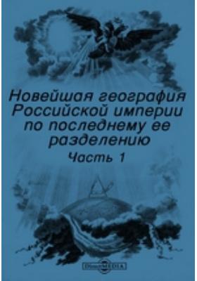 Новейшая география Российской империи по последнему ее разделению: монография, Ч. 1
