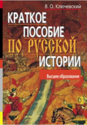 Краткое пособие по русской истории: учебное пособие