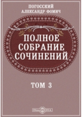 Полное собрание сочинений: художественная литература. Т. 3