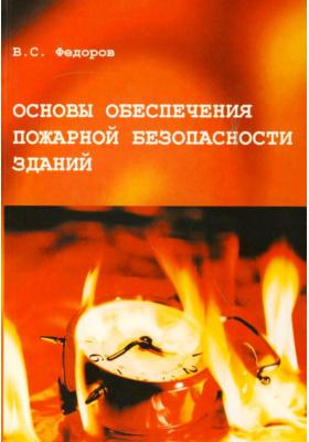Основы обеспечения пожарной безопасности зданий : Учебное пособие