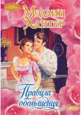 Правила обольщения = The Rules of Seduction : Роман