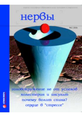 Нервы: журнал. 2006. № 2