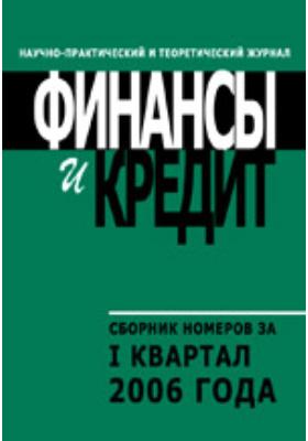 Финансы и кредит = Finance & credit: научно-практический и теоретический журнал. 2006. №№ 1-9
