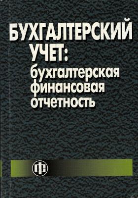 Бухгалтерский учет : бухгалтерская финансовая отчетность: учебник