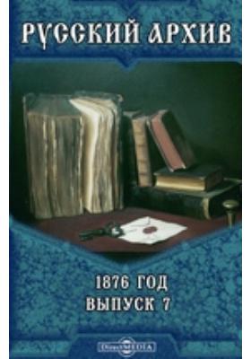 Русский архив. 1876. Вып. 7