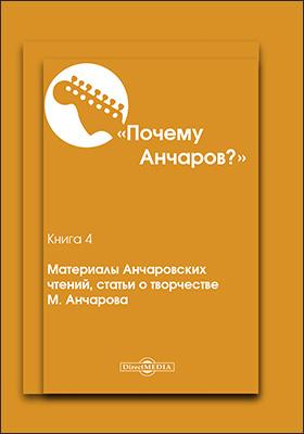 Почему Анчаров?: публицистика. Кн. 4. Материалы Анчаровских чтений, статьи о творчестве М. Анчарова