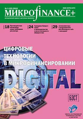 Mикроfinance: журнал. 2015. № 1