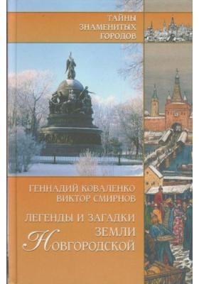 Легенды и загадки земли Новгородской
