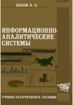 Информационно-аналитические системы : основы проектирования и применения: учебно-практическое пособие
