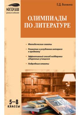 Олимпиады по литературе: 5-8 классы