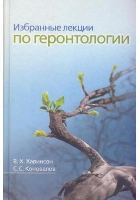 Избранные лекции по геронтологии