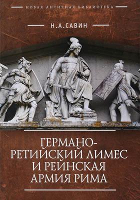 Германо-Ретийский лимес и Рейнская армия Рима: монография