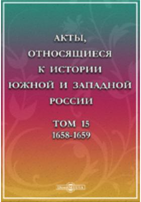 Акты, относящиеся к истории Южной и Западной России. Том 15. 1658-1659