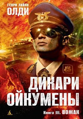 Дикари Ойкумены: роман. Кн. 3. Вожак