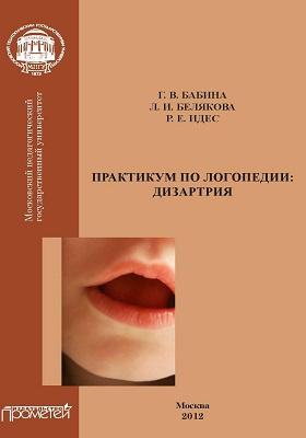Практикум по дисциплине «Логопедия» : (раздел «Дизартрия»): учебно-методическое пособие