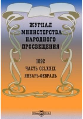 Журнал Министерства Народного Просвещения: журнал. 1892. Январь-февраль, Ч. 279