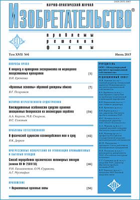 Изобретательство : проблемы, решения, факты: журнал. 2017. Т. 17, № 6