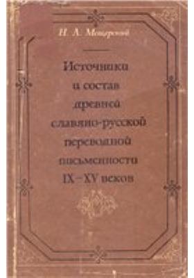 Источники и состав древней славяно-русской переводной письменности IX-XV вв
