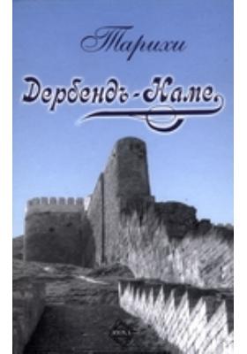 Тарихи Дербенд-Наме