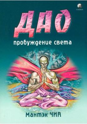 Дао - пробуждение света = Healing Light of Tao