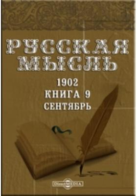 Русская мысль: журнал. 1902. Книга 9, Сентябрь