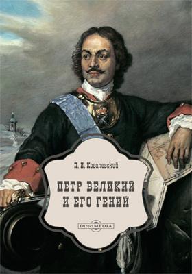Петр Великий и его гений: научно-популярное издание
