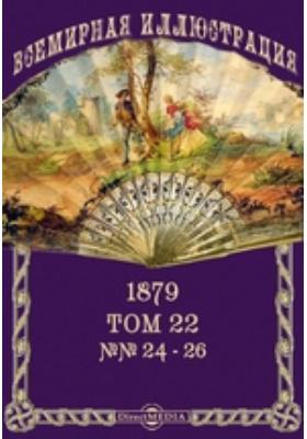 Всемирная иллюстрация: журнал. 1879. Т. 22, №№ 24-26