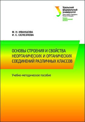 Основы строения и свойства неорганических и органических соединений различных классов: учебно-методическое пособие