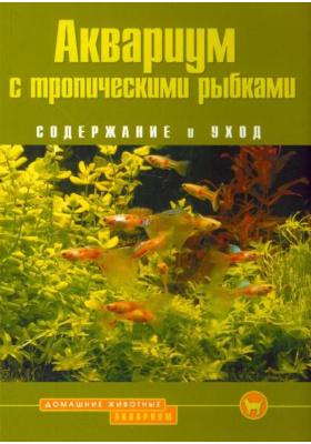 Аквариум с тропическими рыбками : Содержание и уход