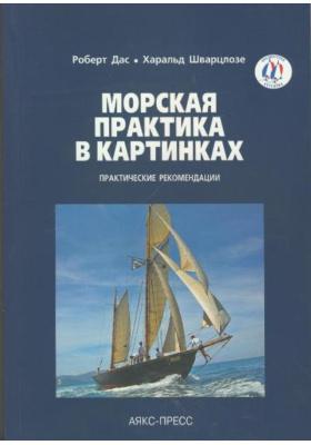 Морская практика в картинках : Практические рекомендации