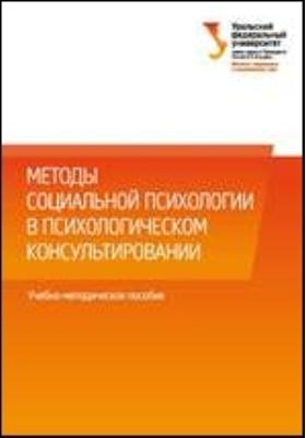 Методы социальной психологии в психологическом консультировании: учебно-методическое пособие
